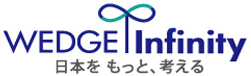 WEDGE Infinity 日本をもっと、考える