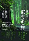 【写真集】東海道の旅