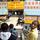 日本の中古品は中国の新品より売れる
