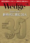 創刊30周年記念インタビュー 平成から令和へ 新時代に挑む30人