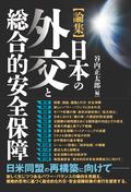 【論集】日本の外交と総合的安全保障