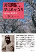 満蒙開拓、夢はるかなり――加藤完治と東宮鐵男(とうみやかねお)(上)