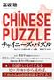 チャイニーズ・パズル──地方から読み解く中国・習近平体制
