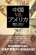中国vs.アメリカ――覇権争いの新たな〈グレート・ゲーム〉