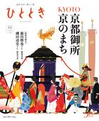 御代がわりに― 京都御所、京のまち