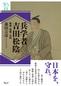 兵学者 吉田松陰──戦略・情報・文明