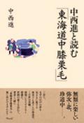 中西進と読む「東海道中膝栗毛」