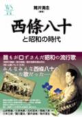 西條八十と昭和の時代