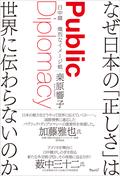 なぜ日本の「正しさ」は世界に伝わらないのか ―日中韓 熾烈なイメージ戦