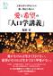 上智大学の学生たちの熱い関心を集めた<br />愛と希望の「人口学講義」