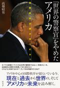 「世界の警察官」をやめたアメリカ―国際秩序は誰が担うのか?