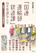 「国連運輸部鉄道課」の不思議な人々――鉄道エンジニアの国連奮戦記――