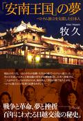「安南王国」の夢――ベトナム独立を支援した日本人――
