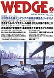 2007年7月号