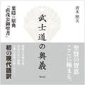 武士道の奥義 ――葉隠の原点「直茂公御壁書」