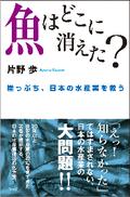 魚はどこに消えた?――崖っぷち、日本の水産業を救う