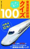 読んで、乗って、楽しい! 東海道新幹線クイズ100
