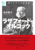 ラザフォード・オルコック──東アジアと大英帝国
