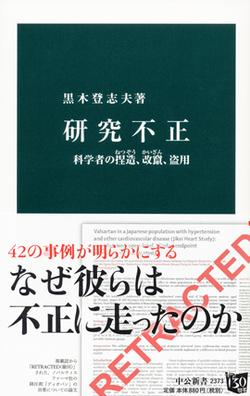 研究不正」大国日本、不正を防ぐ...