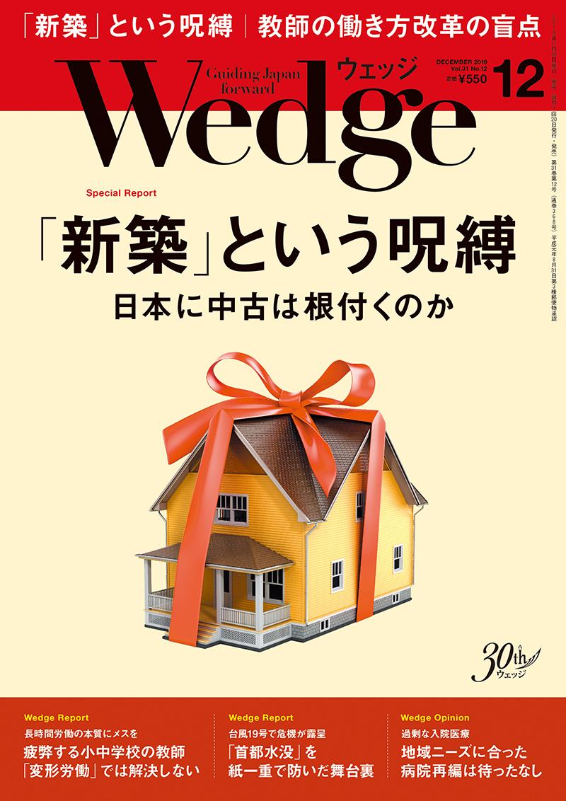「新築」という呪縛  日本に中古は根付くのか