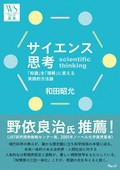 サイエンス思考―「知識」を「理解」に変える実践的方法論