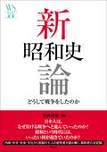 新昭和史論──どうして戦争をしたのか