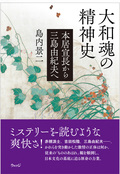 大和魂の精神史―本居宣長から三島由紀夫へ