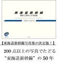 東海道新幹線開業50周年公式写真集 1964→2014