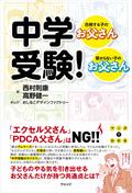 【新刊】中学受験 合格する子のお父さん、受からない子のお父さん
