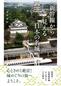 新幹線から見える日本の名城