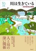 川は生きている―川の文化と科学