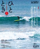 東京にオリンピックがやって来る! サーフィンJPN