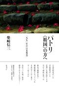 パトリ 〈祖国〉の方へ――一九七〇年の〈日本発見〉