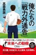 元プロ野球選手・高森勇旗さんの新刊『俺たちの「戦力外通告」』発刊イベント続々!元プロ野球選手やスポーツライターとのトークも!