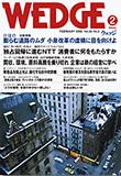 2008年2月号