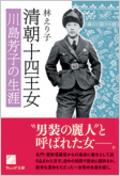 清朝十四王女―川島芳子の生涯