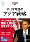 オバマ政権のアジア戦略