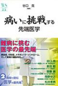病いに挑戦する先端医学