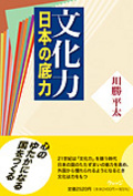 文化力―日本の底力