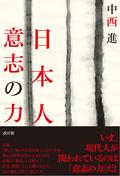 日本人意志の力 改訂版