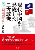 現代中国を形成した二大政党――国民党と共産党はなぜ歴史の主役になったのか