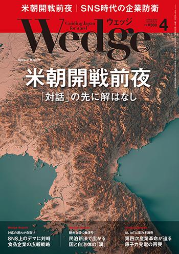 【速報】ネトウヨ御用達月刊誌、最新号の見出し出揃う  [385687124]YouTube動画>2本 ->画像>56枚