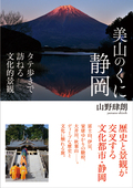美山のくに 静岡――タテ歩きで訪ねる文化的景観――