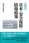 【論集】日本の安全保障と防衛政策
