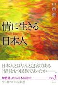 情に生きる日本人 Tender Japan