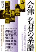 会津 名君の系譜<br />――悲運をバネに世界を唸らせた「無私」のリーダー像