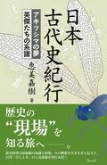 日本古代史紀行 アキツシマの夢 英傑たちの系譜